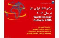 چشم انداز انرژی جهان از نگاه آمار