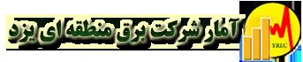آمار برق یزد